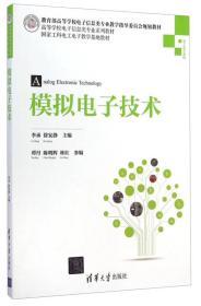 模拟电子技术/高等学校电子信息类专业系列教材