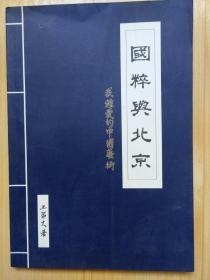 国粹与北京/签赠本