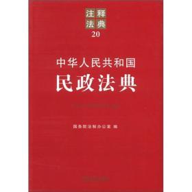 中华人民共和国民政法典