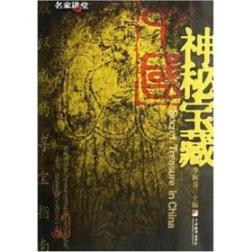 中国神秘宝藏 电子资源.图书 Secret treasure in China 李树喜主编 eng zhong guo shen m