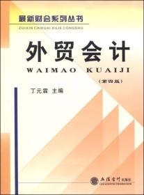 最新财会系列丛书:外贸会计(第四版)
