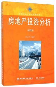 房地产投资分析(第四版)刘正山9787565416873东北财经大学出版社