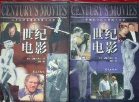 世纪电影:20世纪全球电影图片档案:二十世纪全球电影图片档案