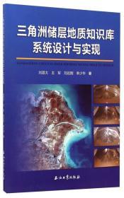 三角洲储层地质知识库系统设计与实现 专著 刘显太[等]著 san jiao zhou chu ceng