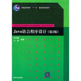 正版二手Java语言程序设计第二2版9787302232971