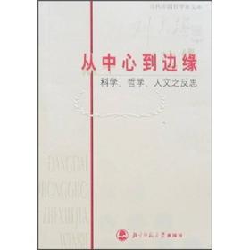 从中心到边缘 专著 科学、哲学、人文之反思 cong zhong xin dao bian yuan