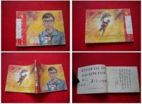 《赖宁》,四川1989.10一版一印20万册,6808号,连环画