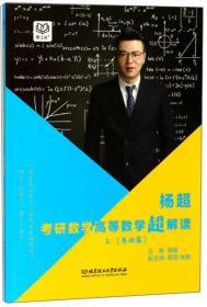 杨超考研数学高等数学超解读(基础篇 上)