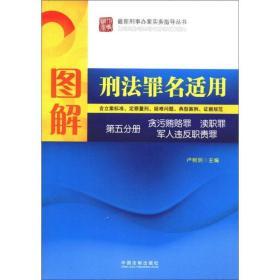 图解刑法罪名适用(第5分册):贪污贿赂 渎职 军人违反职责罪