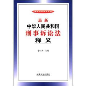 法律法規釋義系列:最新中華人民共和國刑事訴訟法釋義