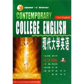 """普通高等教育""""十五""""国家级规划教材:现代大学英语(口语2)"""