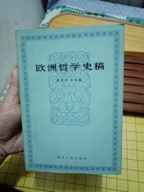 欧洲哲学史稿----私藏9品如图   ---一版一印8000册