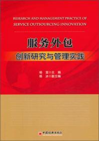 服务外包创新研究与管理实践
