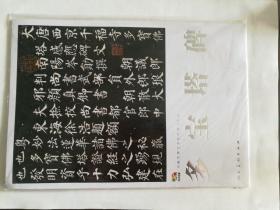 范本传真·中国高等艺术院校教学范本:多宝塔碑
