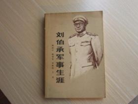 刘伯承军事生涯 杨国宇 等