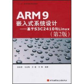当天发货,秒回复咨询 二手正版 ARM9嵌入式系统设计--基于S3C2410第2版9787512401945 如图片不符的请以标题和isbn为准。