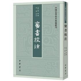 蛮书校注(中国史学基本典籍丛刊)