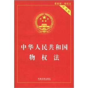 中华人民共和国物权法(实用版 最新版)