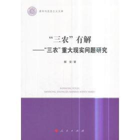 """""""三农""""有解——""""三农""""重大现实问题研究(清华马克思主义文库)"""