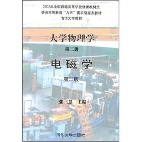 大学物理学第三册电磁学第二版