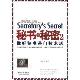秘书的秘密2:做好秘书是门技术活(实务版)