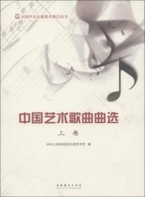 全国声乐比赛参考曲目丛书:中国艺术歌曲曲选 (上卷)