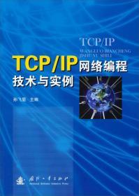 TCP/IP网络程技术与实例 9787118090956