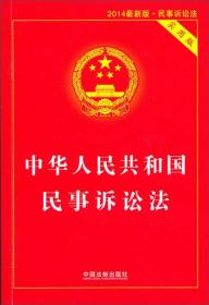 中华人民共和国民事诉讼法(实用版 2014最新版)