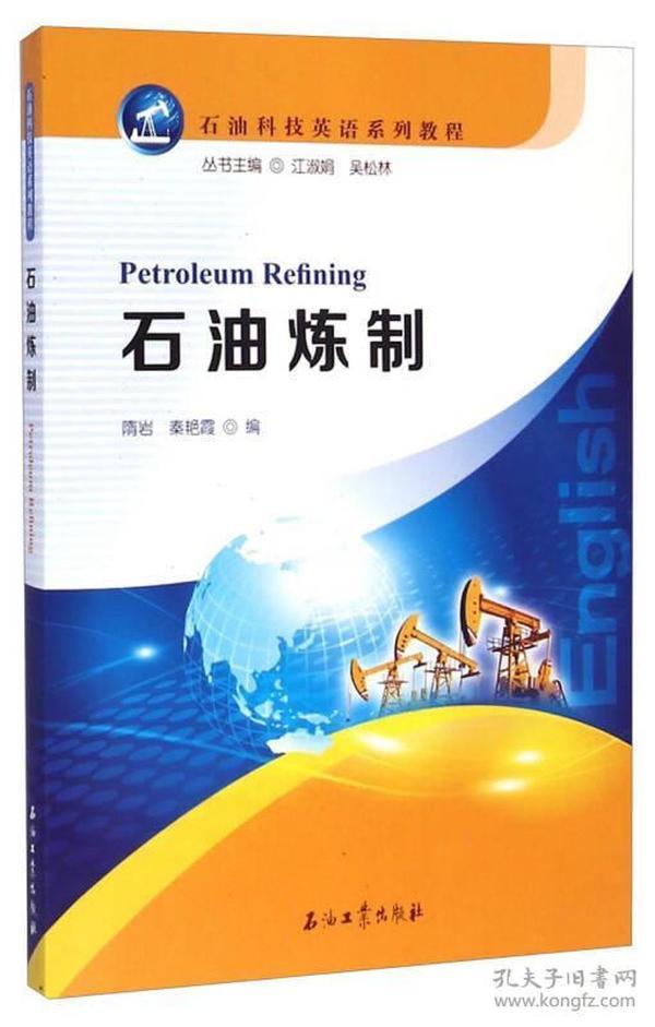 石油科技英语系列教程:石油炼制