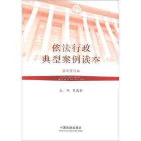 依法行政典型案例读本(最新修订版)