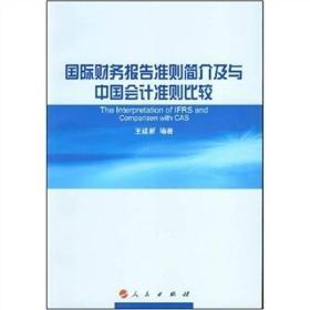 国际财务报告准则简介及与中国会计准则比较