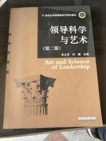 领导科学与艺术(第2版)/21世纪公共管理类系列规划教材