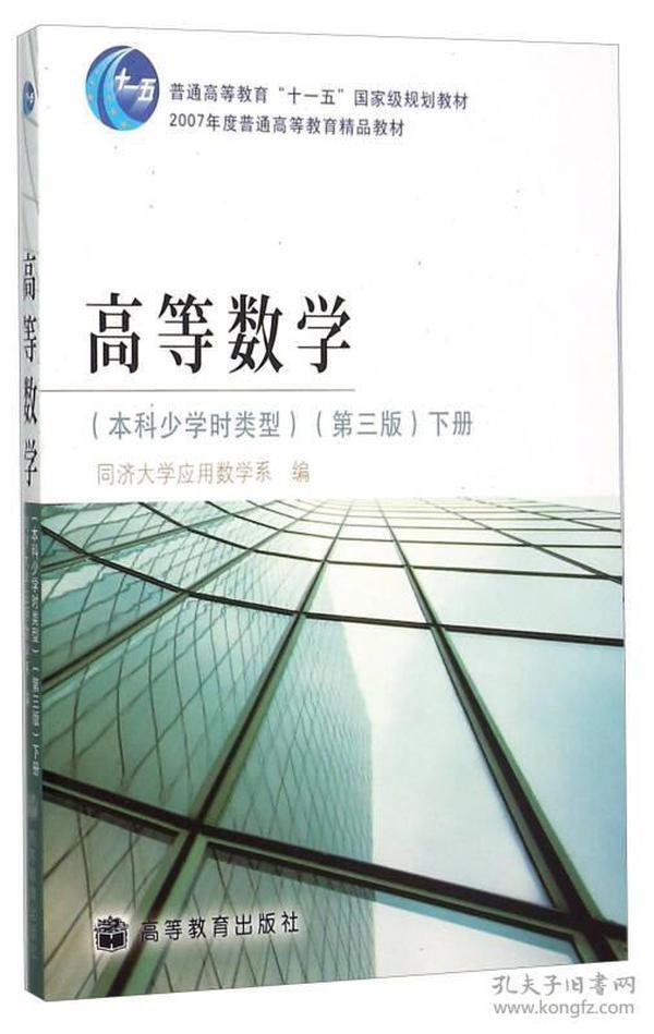 高等数学(本科少学时类型 第3版 下册)