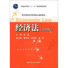 """教育部经济管理类核心课程教材:经济法(第四版)/普通高等教育""""十一五""""国家级规划教材"""