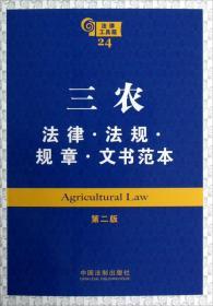 三农:法律·法规·规章·文书范本(第2版)