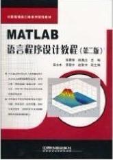 MATLAB语言程序设计教程 第二版 张德喜 9787113117160