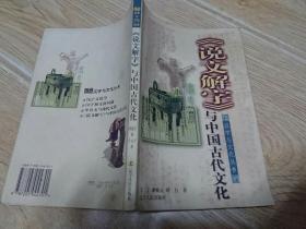 《说文解字》与中国古代文化