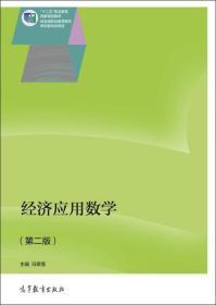 """经济应用数学(第二版)/""""十二五""""职业教育国家规划教材"""