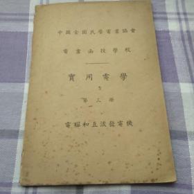 民国物理教科书    中国全国民营电业协会电业函授学校实用电学三册
