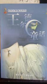王尔德童话--世界经典童话系列(一版一印)