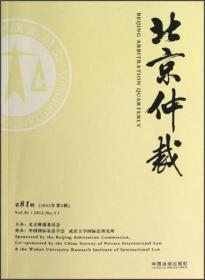 北京仲裁(第81辑2012年第3辑)