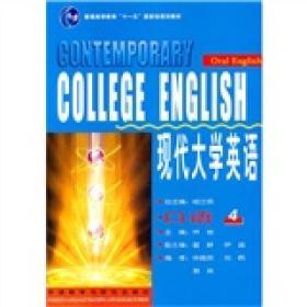 """现代大学英语口语4/普通高等教育""""十一五""""国家级规划教材"""