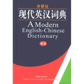 现代英汉词典.新版