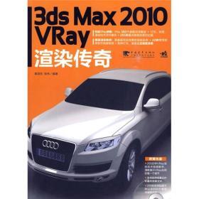 3ds Max2010 Vray渲染传奇