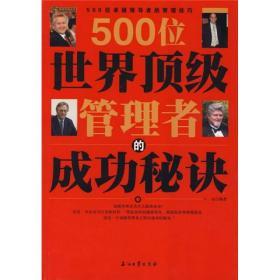 500位世界顶级管理者的成功秘诀