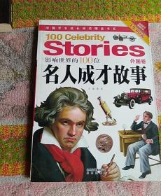 中国学生成长阅读精品书系:影响世界的100位名人成才故事(外国卷)