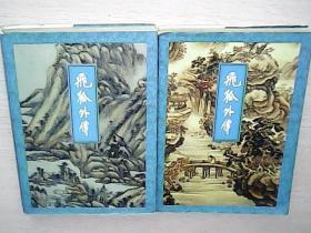 飞狐外传(上下册)(线装的金庸作品集 20)97年6月北京第五次印刷 品见图自定。