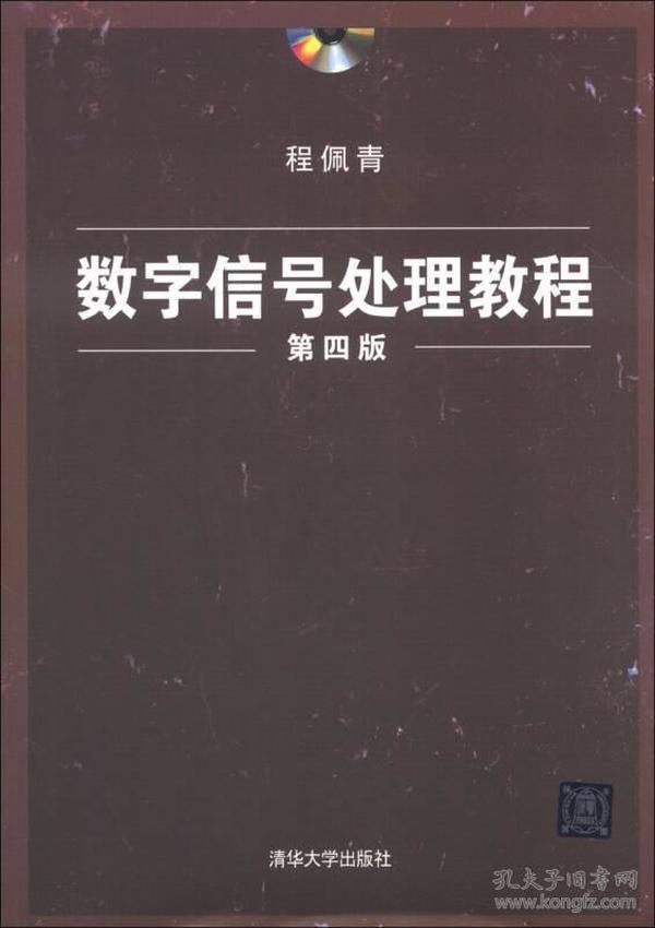 数字信号处理教程(第四版)