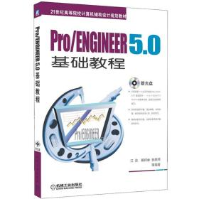 Pro/ENGINEER5.0 基础教程/21世纪高等院校计算机辅助设计规划教材