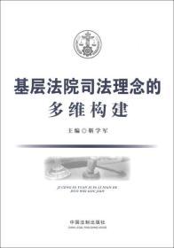 基层法院司法理念的多维构建